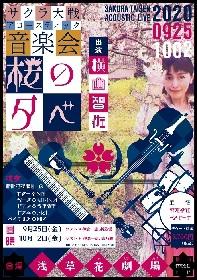 9月25日・10月2日に開催の『サクラ大戦アコースティック音楽会・桜の夕べ』配信限定映像の追加が決定