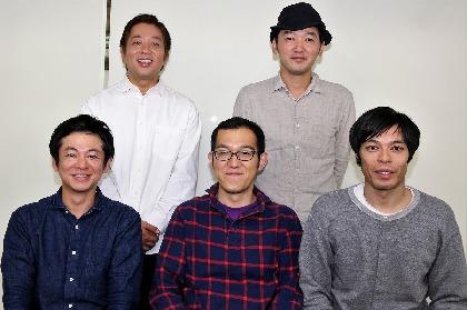 上田誠「ラブコメ化は僕の中では成功しているので大丈夫!」 舞台『続・時をかける少女』ヨーロッパ企画メンバーにインタビュー