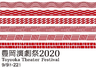 最大50万円の支援金付き!「豊岡演劇祭2020」フリンジ参加団体を募集