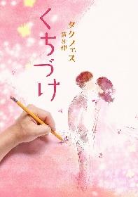 タクフェス第8弾 『くちづけ』メインビジュアル解禁 札幌にて追加公演が決定