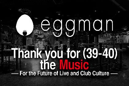 渋谷で最も古い歴史を持つライブハウス・クラブshibuya eggman、窮地を脱して40周年を迎える為のクラウドファンディングを開始