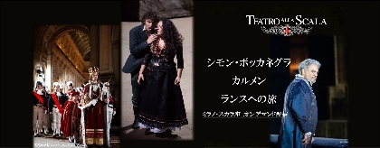 ミラノ・スカラ座より『シモン・ボッカネグラ』、『カルメン』、『ランスへの旅』を「Streaming+」にて配信