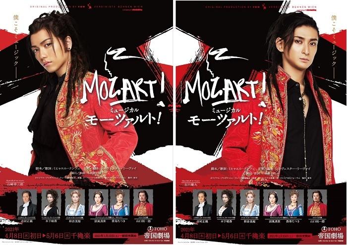 ミュージカル『モーツァルト!』メインビジュアル (写真左)山崎育三郎、(写真右)古川雄大