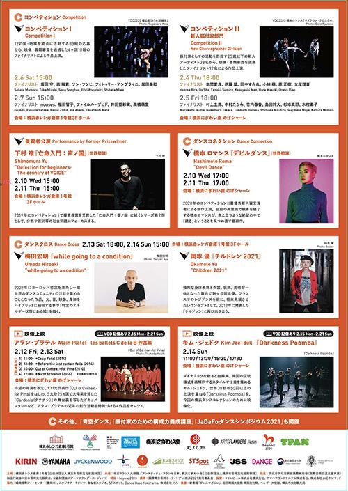 横浜ダンスコレクション2021 チラシ裏