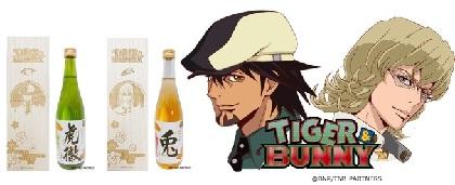 『京まふ2020』でカフェ形式のTIGER & BUNNY のコラボ酒・有料試飲会 ノンアル・会場限定カクテルも用意