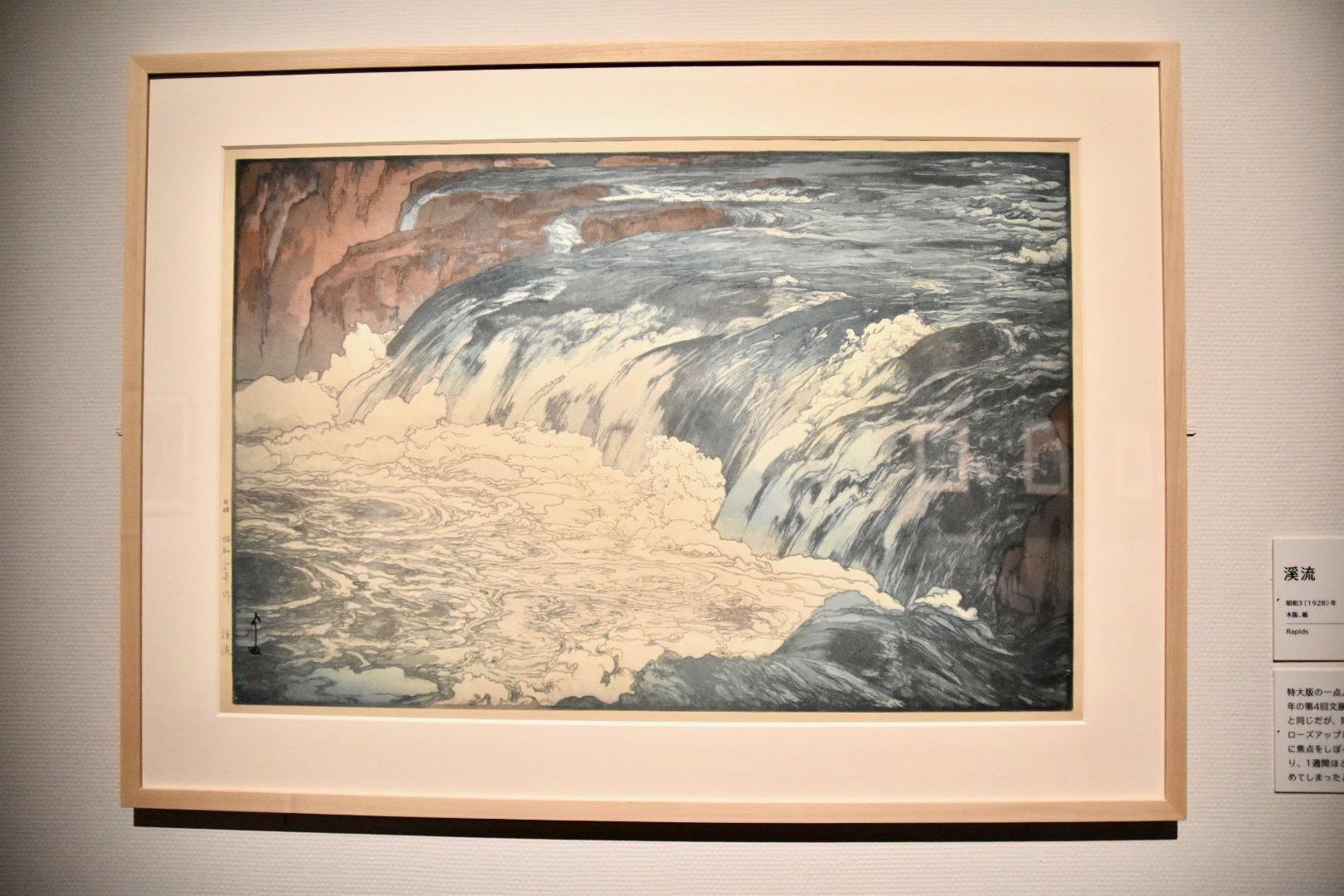 《溪流》1928年  特大版の木版画《溪流》の水の流れは、吉田自らが版木を彫っている。