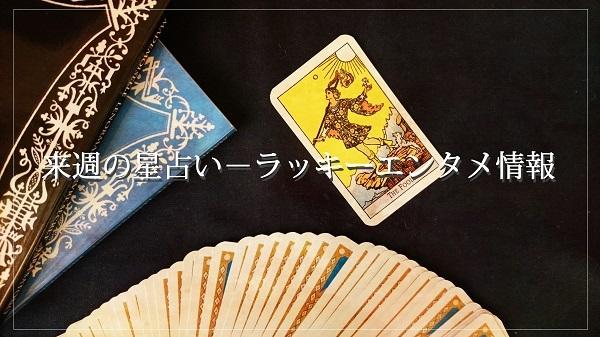 【来週の星占い】「ゼロになろう!」(2019年1月14日~2019年1月20日)