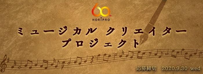 「ミュージカル クリエイター プロジェクト」 提供:ホリプロ