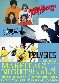 TENDOUJI 自主企画『MAKE!TAG!NIGHT!!!』vol.3にPOLYSICSと崎山蒼志が出演決定