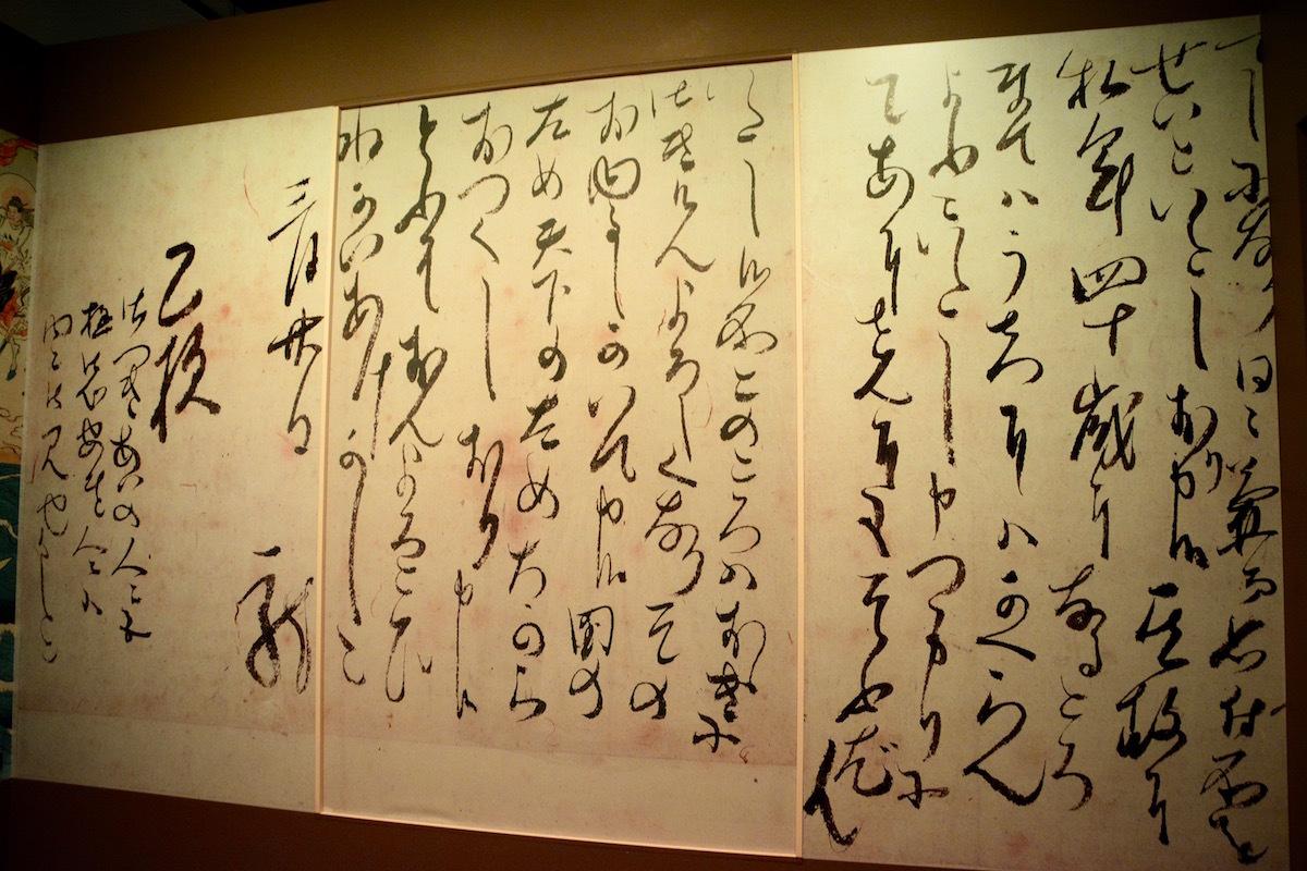 入場口で見られる龍馬の手紙の装飾