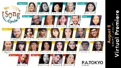 世界6カ国のクリエーターによるオンライン・ミュージカル『WeSongCycle』 東京、ブロードウェイ、ウエストエンドから参加する全キャストが決定