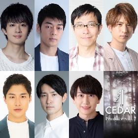 松森望宏演出のCEDAR Produce vol.7『群盗』第3弾キャスト発表