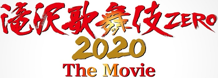 『滝沢歌舞伎 ZERO 2020 The Movie』