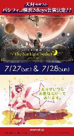 天月-あまつき-、初のパシフィコ横浜 国立大ホール2days公演決定