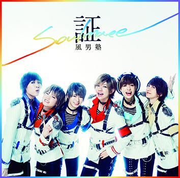 風男塾「証-soul mate-」初回盤B