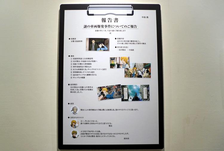武装探偵社の壁面に貼られた報告書。依頼者や依頼内容などが記載されている。