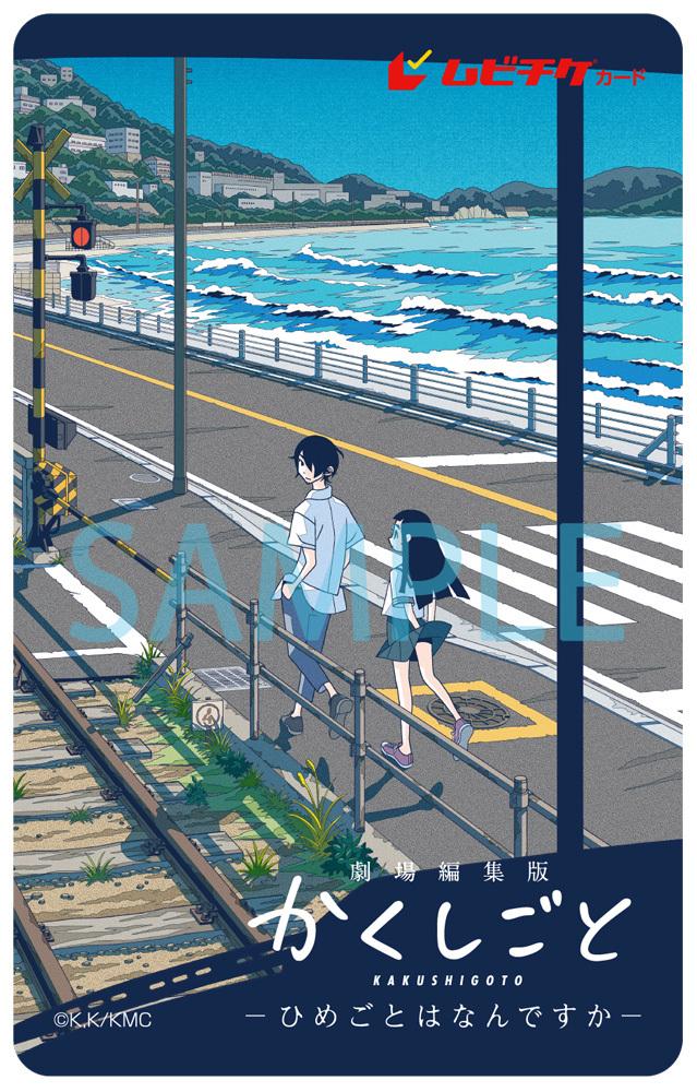 ムビチケカード (c)久米田康治・講談社/劇場編集版かくしごと製作委員会