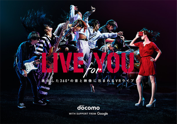 「LIVE for YOU」キービジュアル