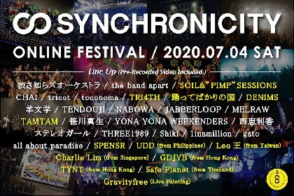 """『SYNCHRONICITY2020 ONLINE FESTIVAL』SOIL&""""PIMP""""SESSIONS、TRI4THら 最終ラインナップ&タイムテーブルを発表"""