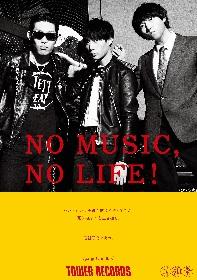 go!go!vanillas タワーレコード「NO MUSIC, NO LIFE.」ポスターに登場