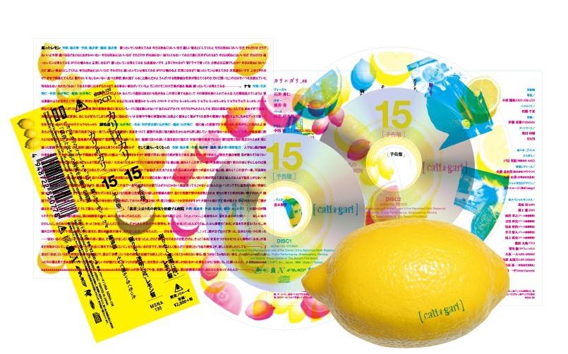 「15 予告版」限りなく透明に近いレモン盤_中身