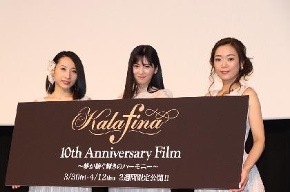 Kalafina ドキュメンタリー映画舞台挨拶に笑顔で登場 10年の歌の旅に「いつもありがたい時間をありがとう」