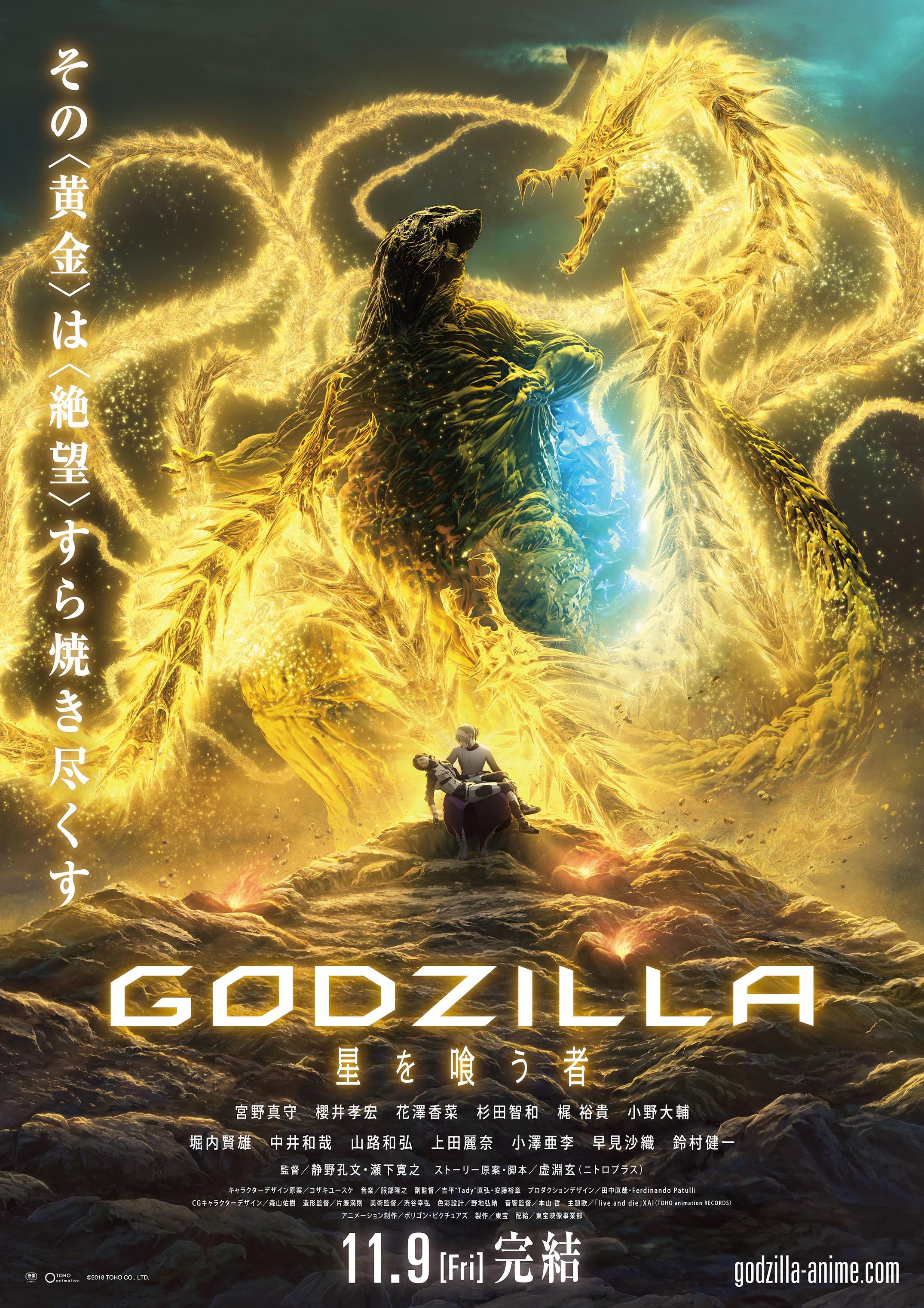 『GODZILLA 星を喰う者』 (C)2018 TOHO CO., LTD.