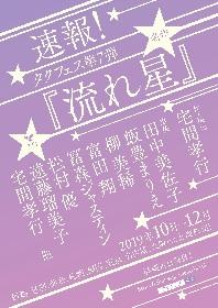 タクフェス第7弾『流れ星』の第二弾出演者が決定 柳美稀、富田翔、冨森ジャスティン、松村優、遠藤瑠美子ら
