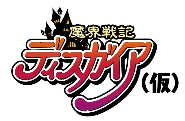 (C)ForwardWorks Corporation (C)Nippon Ichi Software, Inc.