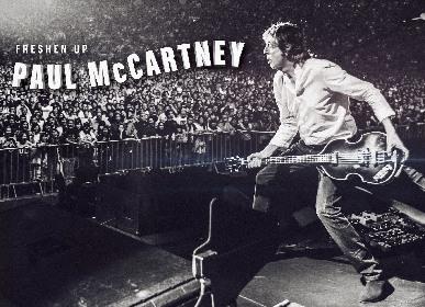 ポール・マッカートニー、10月に来日公演が決定 新譜を引っさげ名古屋にも初上陸