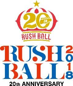 『RUSH BALL 2018 20th Anniversary』 第1弾出演アーティストでサカナクション、Dragon Ash、キュウソネコカミら6組