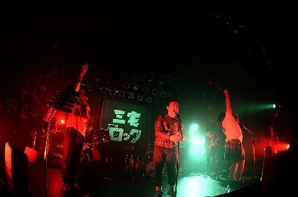 グループ魂×The Birthday対バン、ミチロウもサプライズ参戦