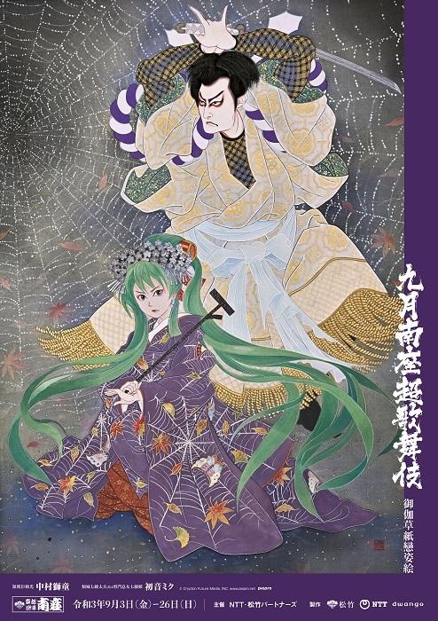 『九月南座超歌舞伎』特別ポスター