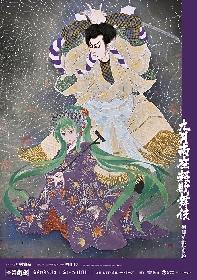 『九月南座超歌舞伎』中村獅童&初音ミクによる錦絵ポスターが公開