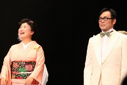 藤山直美が舞台復帰! 『おもろい女』初日会見~渡辺いっけい「直美さんを待つお客様の圧を感じた」