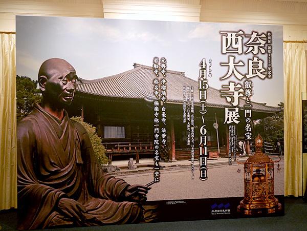 『奈良 西大寺展 叡尊と一門の名宝』