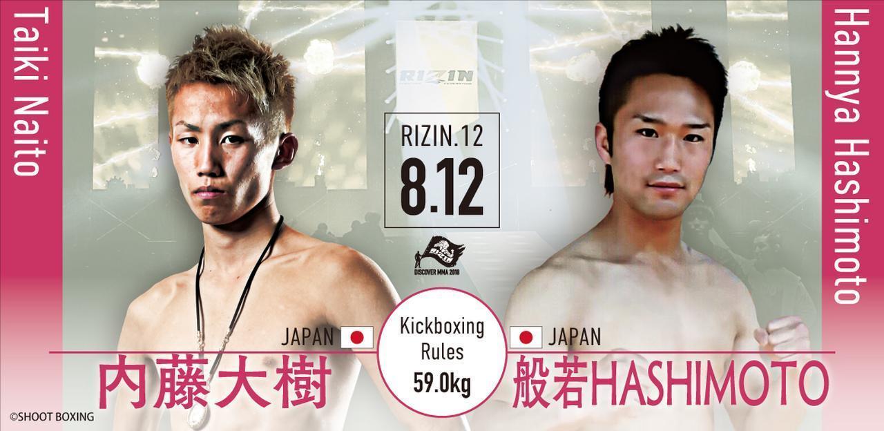 第8試合は内藤大樹 vs 般若HASHIMOTO[キックボクシングルール:3分3R/インターバル60秒(59.0kg)]