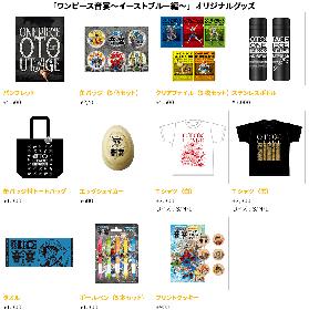 『ワンピース音宴〜イーストブルー編〜』が8月12日より開幕! 限定オリジナルグッズの販売が決定