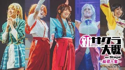 舞台『新サクラ大戦 the Stage』 帝国歌劇団・花組によるライブコンサートの開催が決定 主演・関根優那のコメント到着