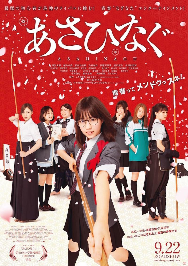映画『あさひなぐ』ポスター