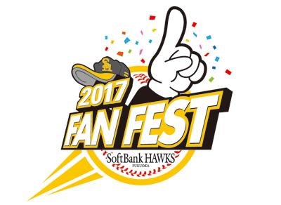 11月26日(日)に『ファンフェスティバル2017』を開催