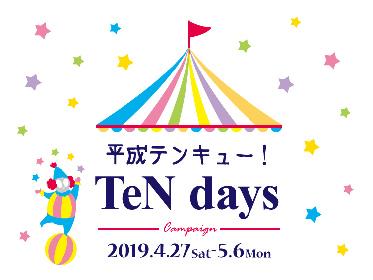 """宇宙ミュージアムTeNQで、平成の宇宙史を振り返り""""令和""""に夢を想像するイベント 『平成「テンキュー!」 TeN days』"""