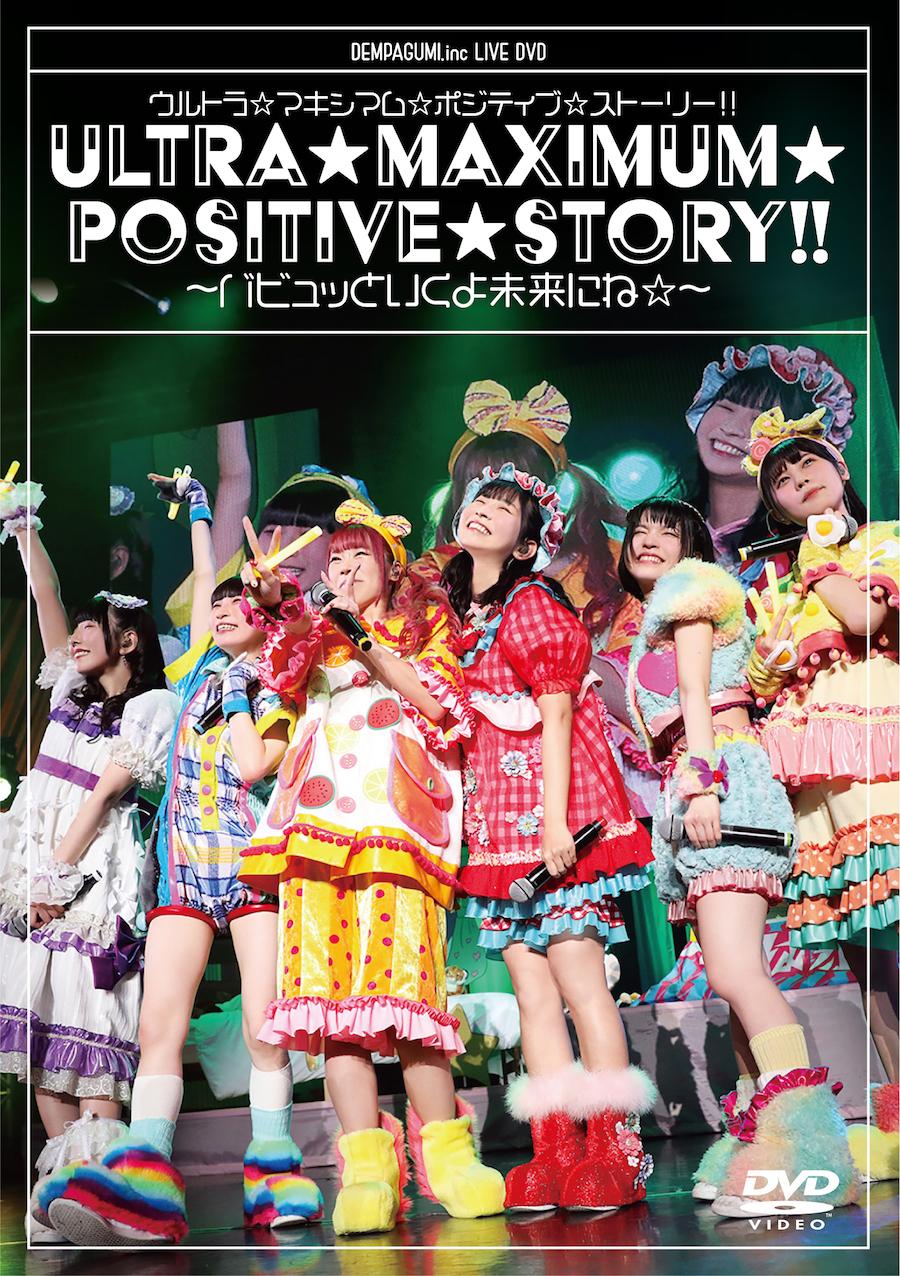 LIVE Blu-ray/DVD『ウルトラ☆マキシマム☆ポジティブ☆ストーリー!! 〜バビュッといくよ未来にね☆〜』DVD+CD