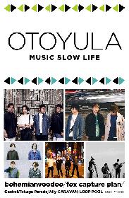 自然に触れながら未来を考える、インストバンド中心フェス『OTOYULA(オトユラ) in 川崎』5月29日(土)開催