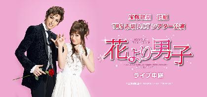 宝塚歌劇で初の舞台化となる、宝塚歌劇花組『花より男子』が全国の映画館で生中継