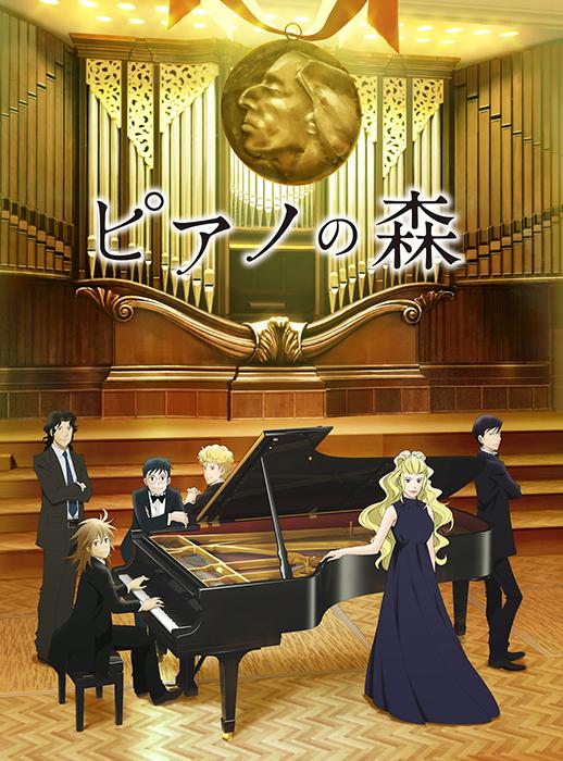 ©一色まこと・講談社/ピアノの森アニメパートナーズ