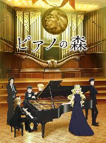 テレビアニメ「ピアノの森」コンサートが奈良・春日大社で開催、さらに横浜・スタクラフェスにも参加決定