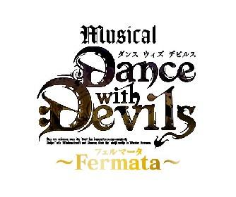 歌い踊る美麗アクマたちのミュージカル第3弾 『ミュージカル「Dance with Devils~Fermata(フェルマータ)~」』全キャスト解禁