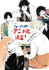 熱くて泣けるスポコン美術物語『ブルーピリオド』が2021年TVアニメ化、原作:山口つばさ氏からお祝いイラスト&コメント到着