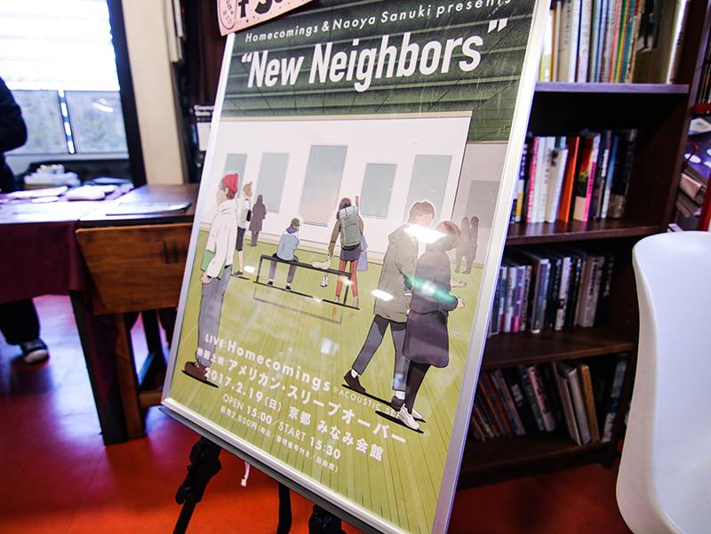 『New Neighbors』 撮影=kazuyatanaka